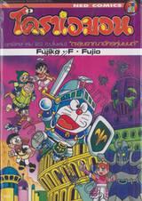 โดราเอมอน ชุดพิเศษ เล่ม 22 - ตะลุยอาณาจักรหุ่นยนต์ (จบในเล่ม)