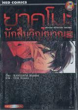 ยาคุโมะ นักสืบวิญญาณ Psychic Detective Yakumo เล่ม 03