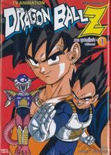 DRAGON BALL Z ภาคซูเปอร์ไซย่า • ฟรีเซอร์ เล่ม 01