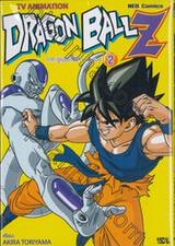 DRAGON BALL Z ภาคซูเปอร์ไซย่า • ฟรีเซอร์ เล่ม 02