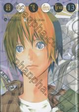 ฮิคารุเซียนโกะ เกมอัจฉริยะ เล่ม 13