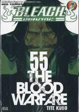 Bleach เทพมรณะ  55 - The Blood Warfare