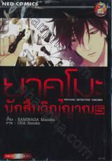 ยาคุโมะ นักสืบวิญญาณ Psychic Detective Yakumo เล่ม 05