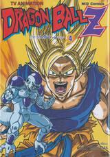 DRAGON BALL Z ภาคซูเปอร์ไซย่า • ฟรีเซอร์ เล่ม 04