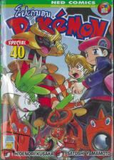 Pokemon โปเกมอน Special เล่ม 40