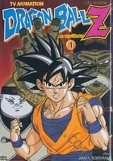 DRAGON BALL Z ภาคมนุษย์ดัดแปลง เล่ม 01