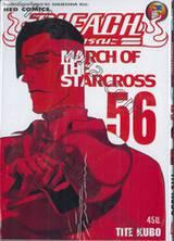 Bleach เทพมรณะ  56 - MARCH OF THE STARCROSS
