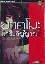 ยาคุโมะ นักสืบวิญญาณ Psychic Detective Yakumo เล่ม 06