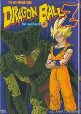 DRAGON BALL Z ภาคมนุษย์ดัดแปลง เล่ม 04