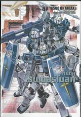 กันดั้ม ธันเดอร์โบลท์ : Mobile Suite Gundam Thunderbolt เล่ม 10