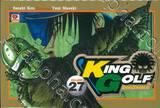 KING GOLF จอมซ่าราชานักหวด เล่ม 27