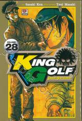 KING GOLF จอมซ่าราชานักหวด เล่ม 28