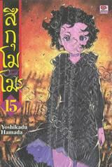 สึกุโมโมะ ภูติสาวแสบดุ เล่ม 15
