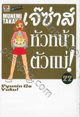 เจ๊ซ่าส์หัวหน้าตัวแม่! Syunin Ga Yuku! เล่ม 22