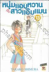 หนุ่มแอบหวาน กับสาวแอ๊บแมน Hourou Musuko เล่ม 13