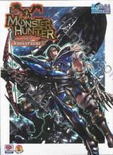 MONSTER HUNTER มอนสเตอร์ ฮันเตอร์ ปีกแห่งสายลม เล่ม 05 (นิยาย)