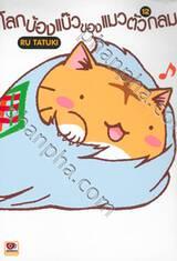 โลกบ้องแบ๊วของแมวตัวกลม เล่ม 12