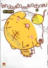 โลกบ้องแบ๊วของแมวตัวกลม เล่ม 13