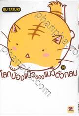 โลกบ้องแบ๊วของแมวตัวกลม เล่ม 14