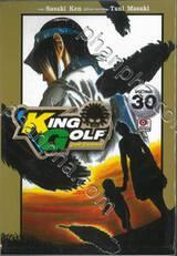 KING GOLF จอมซ่าราชานักหวด เล่ม 30