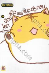 โลกบ้องแบ๊วของแมวตัวกลม เล่ม 15 (เล่มจบ)
