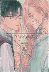 รักแรกราคา 860,000 เยน