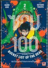 ซอม 100 - 100 สิ่งที่อยากทำก่อนจะกลายเป็นซอมบี้ เล่ม 02