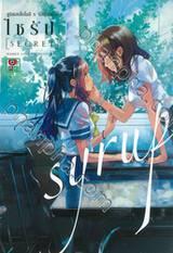 Syrup ไซรัป [Secret] ยูริแอนโธโลจี X รักต้องห้าม