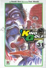 KING GOLF จอมซ่าราชานักหวด เล่ม 31