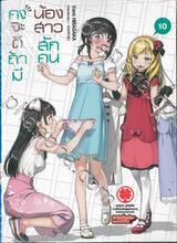 คงจะดีถ้ามีน้องสาวสักคน เล่ม 10 (นิยาย) (Digital Printing)