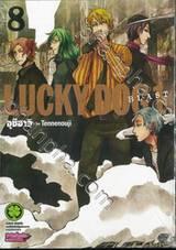 LUCKY DOG 1 BLAST เล่ม 08 (Digital Printing)
