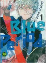 Blue Period เล่ม 01