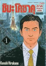 ชิมะ โคซาคุ ภาคประธานบริษัท เล่ม 01