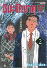 ชิมะ โคซาคุ ภาคประธานบริษัท เล่ม 02