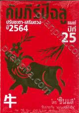 คัมภีร์ปีฉลู ปรับชะตา-เสริมดวง ปี 2564