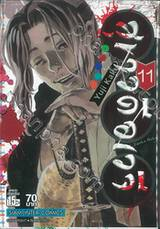 สุขาวดีอเวจี Jigoku Raku เล่ม 11