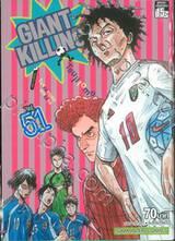 GIANT KILLING เล่ม 51