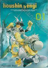 houshin-engi ตำนานเทพประยุทธ์ เล่ม 01
