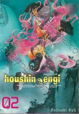 houshin-engi ตำนานเทพประยุทธ์ เล่ม 02