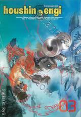 houshin-engi ตำนานเทพประยุทธ์ เล่ม 03