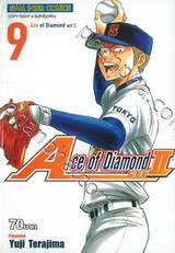 Ace of Diamond act II เล่ม 09