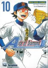 Ace of Diamond act II เล่ม 10