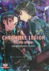 Chronicle Legion โครนิเคิล เรกิออน เล่ม 03 เหล่าผู้เสียสละแห่งอาณาจักร