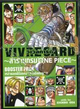 """วัน พีซ - One Piece VIVRE CARD วีเวิลการ์ด -สารานุกรม One Piece- Booster Pack เหล่ายอดฝีมือแห่ง """"ทะเลอิสต์บลู"""""""