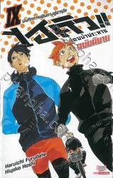 ไฮคิว!! คู่ตบฟ้าประทาน เล่ม 09 - บันทึกการเดินทางสู่ฮารุโค (ฉบับนิยาย)