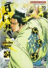 ฮิโนะมารุ ซูโม่กะเปี๊ยกฟัดโลก เล่ม 24 สัญญาณโต้กลับ