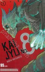 KAIJYU No.8 เล่ม 01