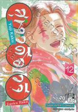 สุขาวดีอเวจี Jigoku Raku เล่ม 12