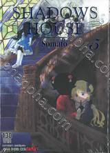 Shadow House เล่ม 05