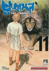 ยูเมเนส จอมคนพลิกโลก เล่ม 11